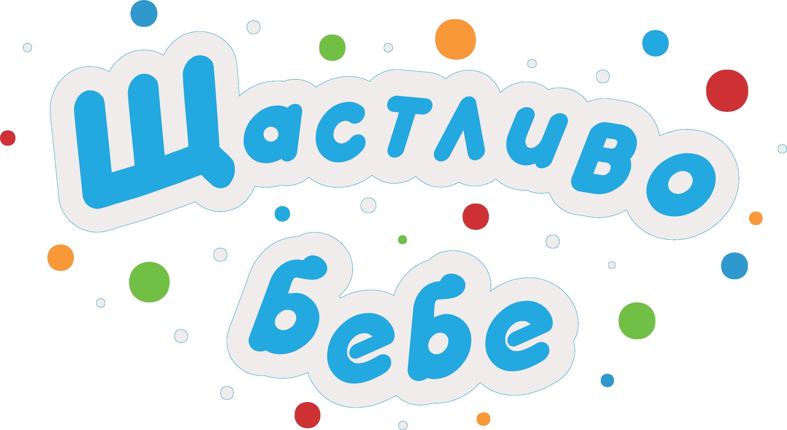 Shtastlivobebe.bg